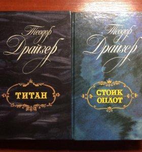 2 книги Теодор Драйзер