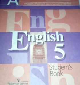 Учебник 5 класс английский новый.