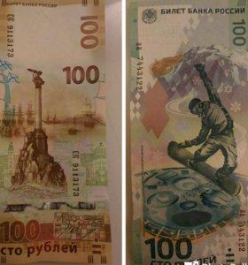 Купюры и монеты Олимпиада Сочи и Крым