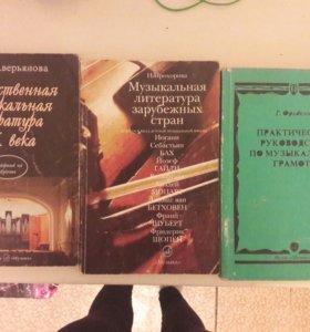 учебники по музыке