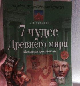 7 Чудес Древнего мира