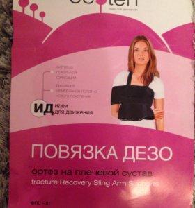 Бандаж компрессионный на плечевой сустав