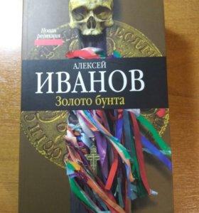 """""""Золото бунта"""" Алексей Иванов"""