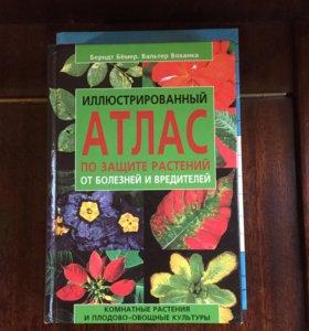 Атлас по защите растений от вредителей