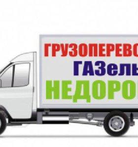 Грузоперевозки по Казани и межгороду