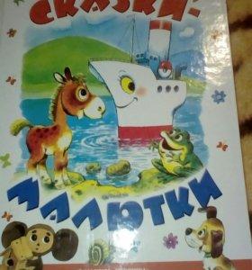 Книга для малютки крупный шрифт с картинками новая
