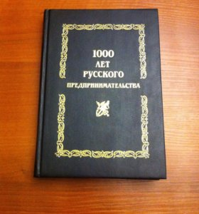 1000 лет русского предпринимательства