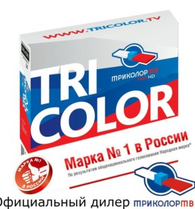 приемники Триколор ТВ