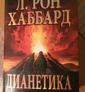 "книга ""дианетика"" Рон Хаббард"