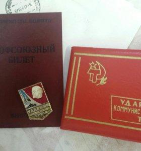 Набор комуниста из трёх предметов!