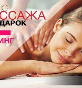 Шугаринг-массаж