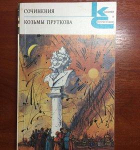 """Козьма Прутков """"Сочинения"""""""