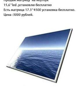 "Матрица для ноутбука 15,6"""