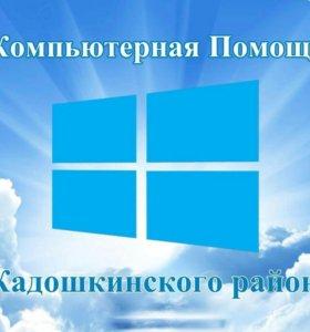 Кадошкино Компьютерная помощь
