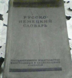 Словарь ссср