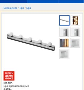 Бра MUSIK IKEA
