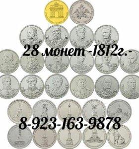 Юбилейные монеты России-1812-