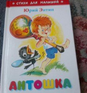 Антошка (стихи для малышей)