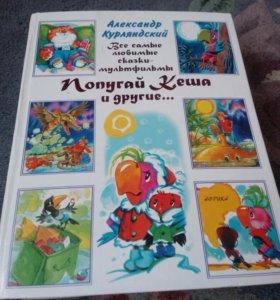 Александр курляндский попугая Кеша и другие ...
