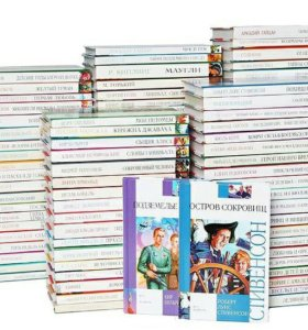 Библиотека 100 томов книги взрослым и детям