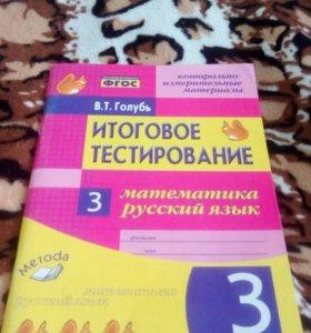По математике и русскому языку