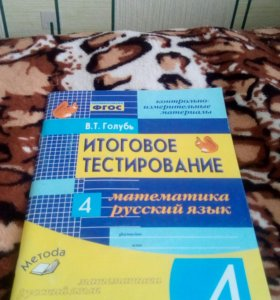 По матиматике и рускому языку 4 класс