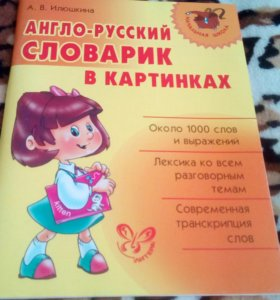 Англо-русский словарь (в картинках)