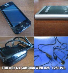 Телефон б.у. Samsung Wave 525