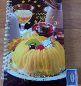 Кулинарная книга ,новая!