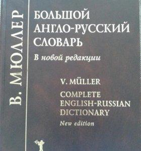Большой Англо-русский словарь Мюллера