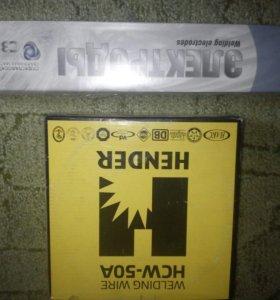 Сварочная проволока и электроды