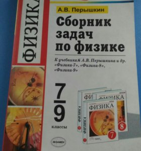 Перышкин, сборник задач по физике 7-9 класс