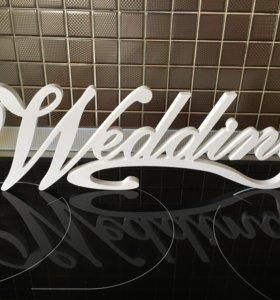 Табличка Wedding