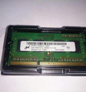 ddr3 2gb для ноутбука