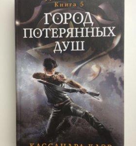Город Потерянных душ (5 книга)