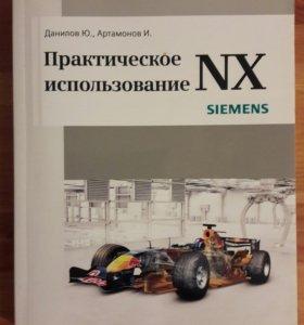 """Книга """"Практическое использование NX"""""""