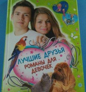 """Книга """"романы для девочек"""""""