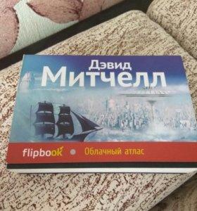 Книга(флипбук)