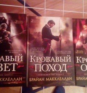 Пороховой маг. 3 книги