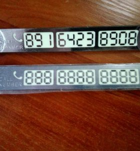 Таблички под номера телефонов для стоянок