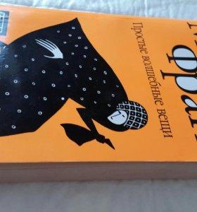 Книга Макс Фрай простые волшебные вещи