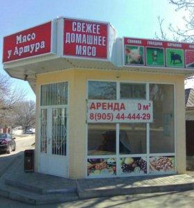 АРЕНДА Действующий магазин