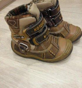 Демисезонные ботиночки Котофей