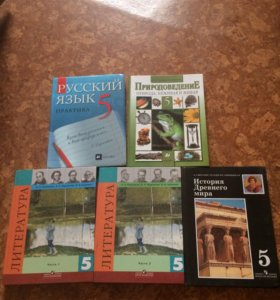 5 класс учебники