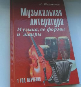 Учебник по Музыкальной литературе М.Шорникова