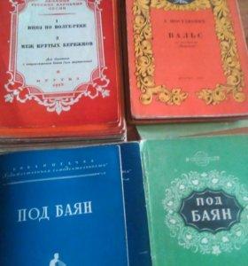 Библиотека баяниста