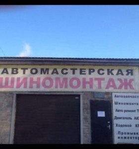 Автосервис Подольск