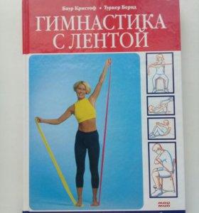 Продам книжку