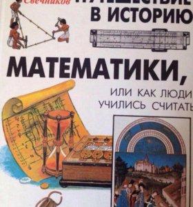 """Книга """"Путешествие в историю математики"""