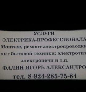 Услуги электрика профессионала ИП